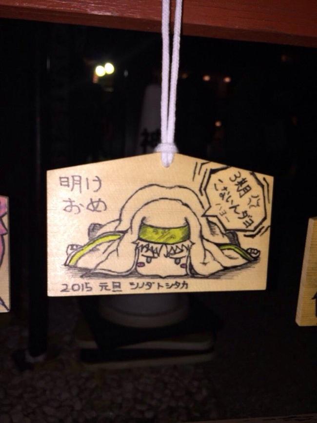 痛絵馬 2015年 神田明神に関連した画像-13