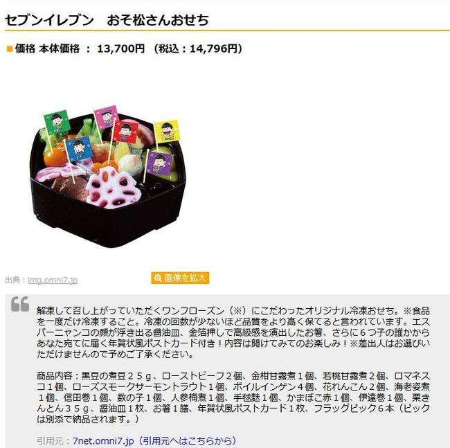 おそ松さん コラボカフェ メニュー すき家 朝定食 ボッタクリに関連した画像-04