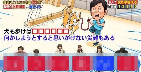 ネプリーグ 欅坂46 犬も歩けば棒に当たる 放送事故に関連した画像-01