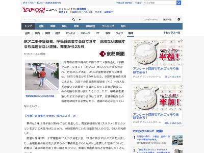 京アニ事件 青葉容疑者 容体 呼吸器 に関連した画像-02