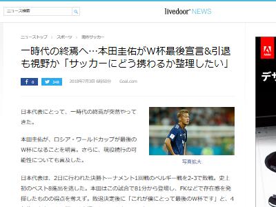 本田圭佑 サッカー ワールドカップ W杯 日本代表に関連した画像-02