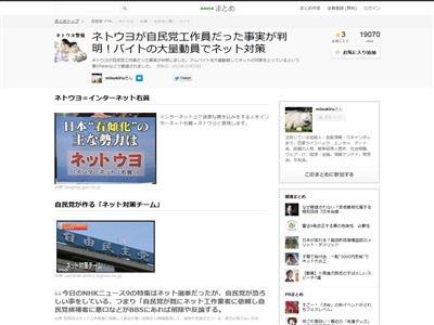 ネトウヨ 自民党 工作員 バイトに関連した画像-02