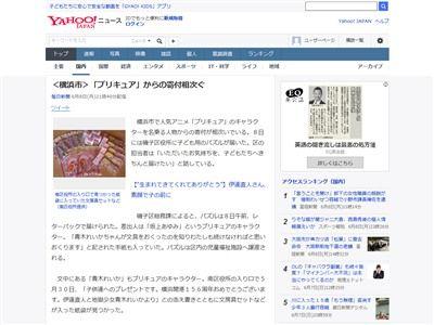 プリキュア 養護施設 児童 横浜市 寄付に関連した画像-02