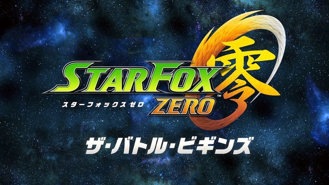 スターフォックス ゼロ 動画 ショートアニメに関連した画像-01