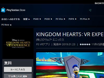 キングダムハーツ 振り返り VRに関連した画像-02