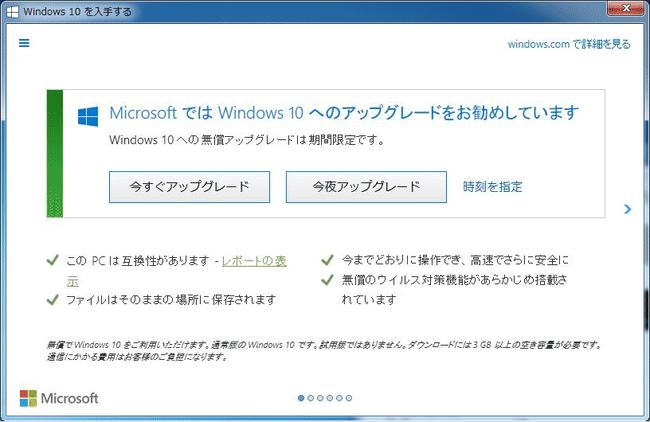 ウインドウズ Windows10 Windows マイクロソフト MS 半強制 アップグレード 今夜アップグレード 二択に関連した画像-03