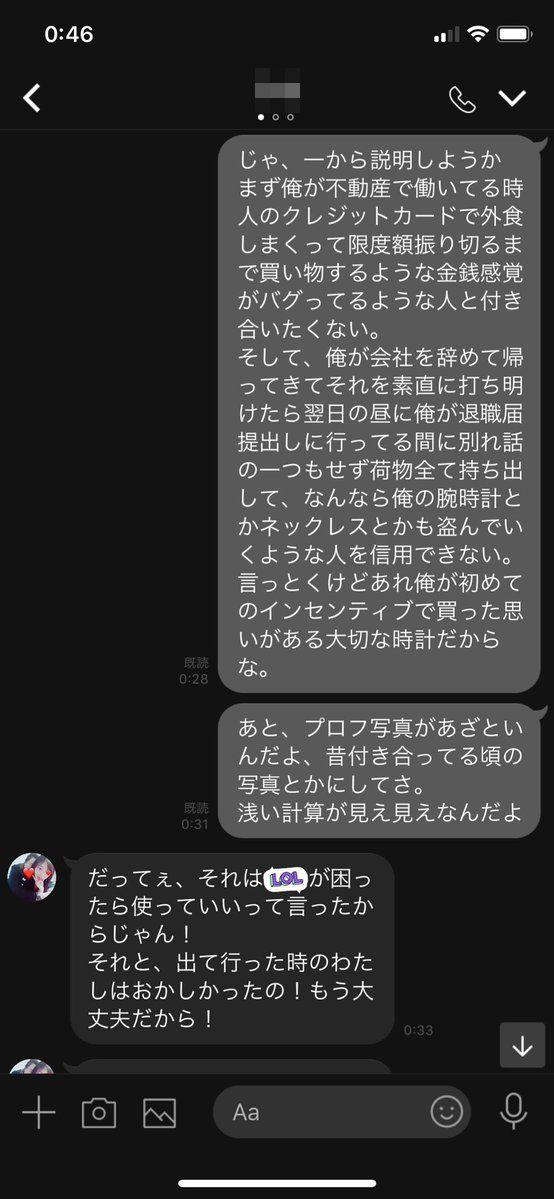 元カノ トラウマ LINE 復縁に関連した画像-05