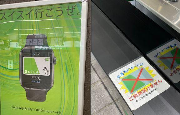 盛岡駅 Suica 広告 総ツッコミ 矛盾に関連した画像-03