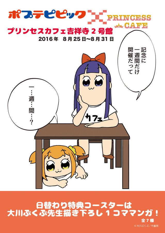 ポプテピピック カフェ メニュー 吉祥寺 コラボ プリンセスカフェに関連した画像-03