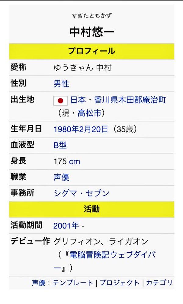 杉田智和 中村悠一 結婚 デマ ウィキペディア いたずら 配偶者 拡散 騒動に関連した画像-05