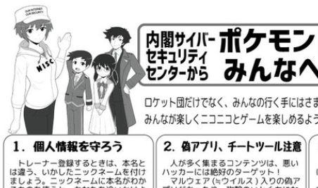 ポケモンGO 内閣府 注意事項に関連した画像-01