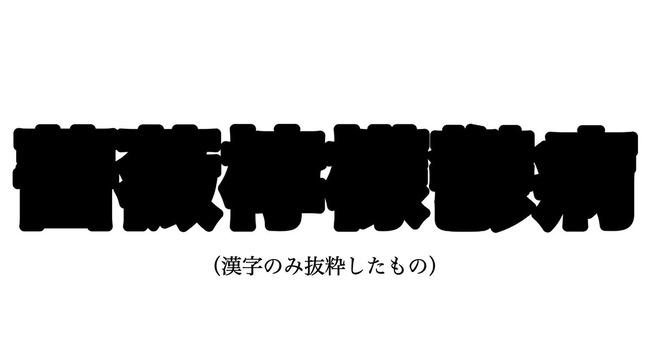 脳 いい加減 漢字に関連した画像-03