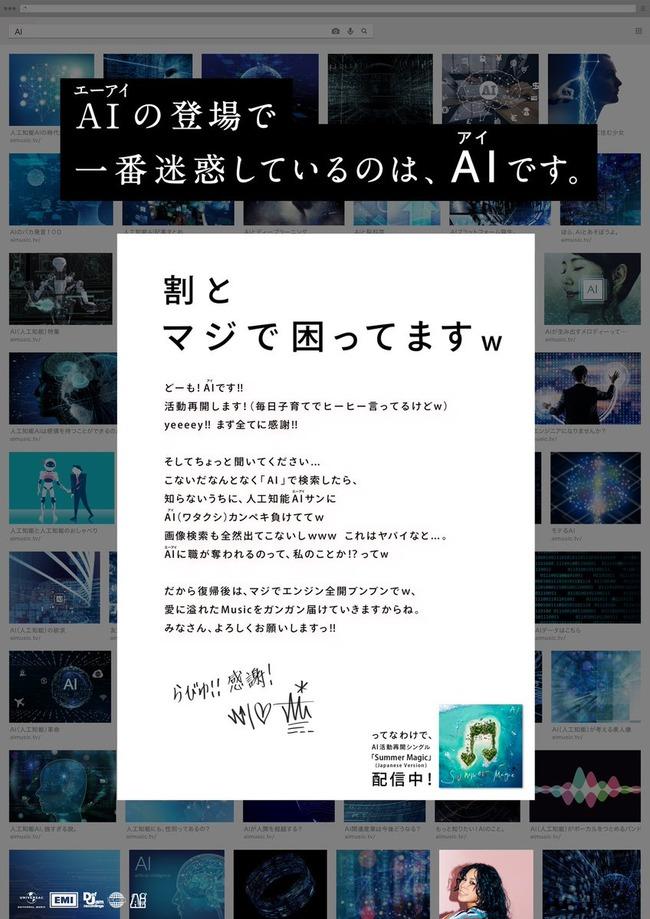 歌手AI 人工知能 AIに関連した画像-03