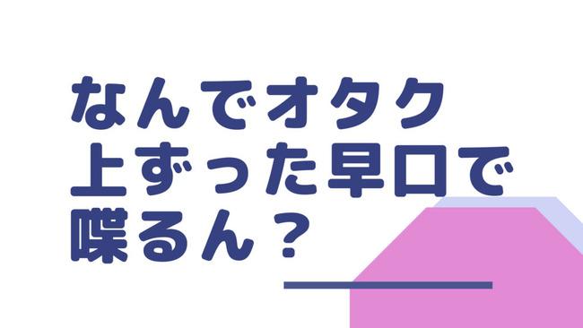 オタク 早口 メイド喫茶 に関連した画像-01
