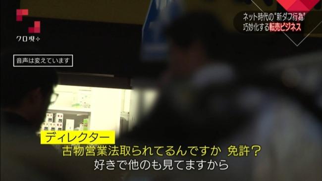 転売ヤー チケットキャンプ 転売屋 クロ現 クローズアップ現代+ NHKに関連した画像-18