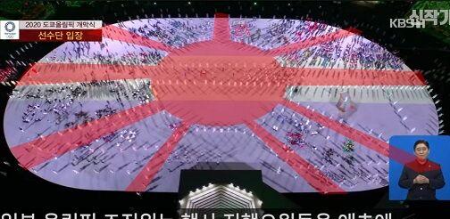 東京五輪開会式旭日旗批判に関連した画像-01