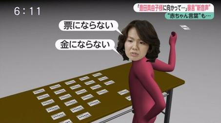 豊田真由子 支援者 選り好みに関連した画像-01