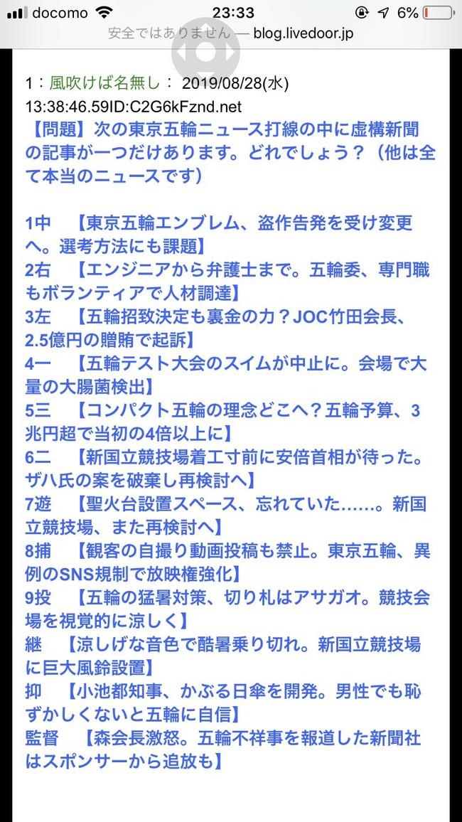 東京五輪 ニュース 虚構新聞 クイズ 打線 オリンピックに関連した画像-02