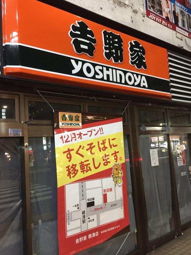 吉野家 閉店 移転 近いに関連した画像-03