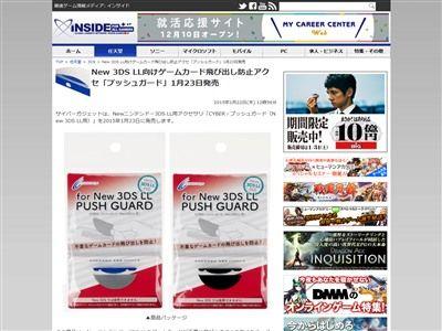 3DS プッシュガードに関連した画像-02