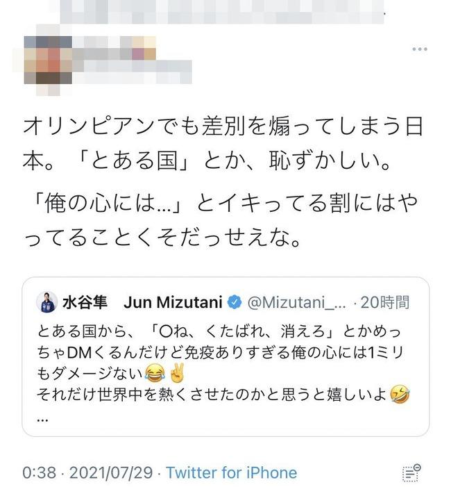 水谷隼 誹謗中傷 金メダリスト 卓球 ツイッター 批判に関連した画像-03