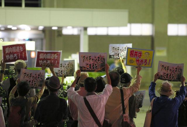 NHK デモに関連した画像-04