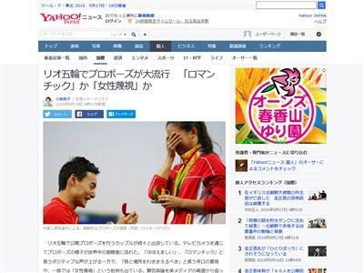 リオ五輪 プロポーズ 流行に関連した画像-02