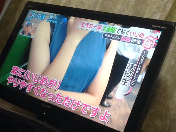 女子中高生 LINE いじめに関連した画像-07