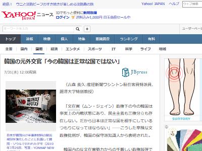 韓国 元外交官 正常な国ではない 話し合い 解決 不可能に関連した画像-02