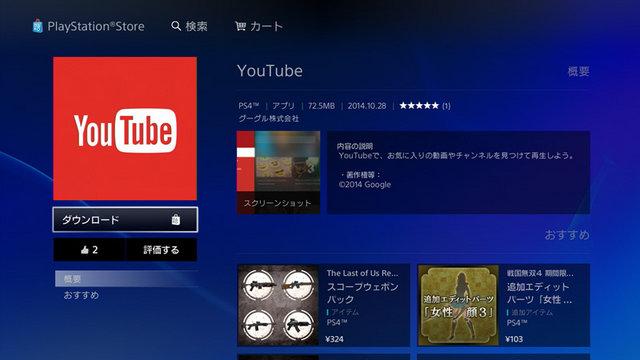 PS4 YouTubeに関連した画像-05