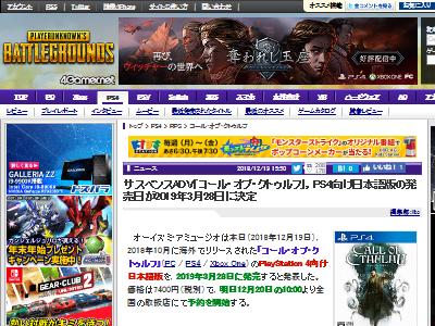 コール・オブ・クトゥルフ クトゥルフの呼び声 PS4 日本語版 TRPGに関連した画像-02