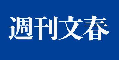 週刊文春 不倫報道 やめないに関連した画像-01
