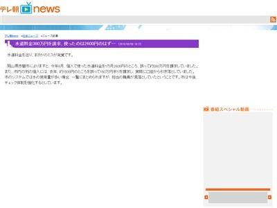 水道 料金 水道代 請求 引き落とし 岡山県 赤磐市 市役所に関連した画像-02