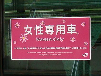電車 痴漢 冤罪 女性専用車両に関連した画像-01