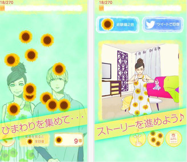 ゲスの極み乙女。 卒論 川谷絵音 ベッキー 不倫 アプリに関連した画像-04