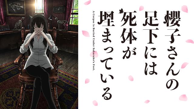 櫻子さんの足下には死体が埋まっている 実写化 アニメ 観月ありさに関連した画像-01