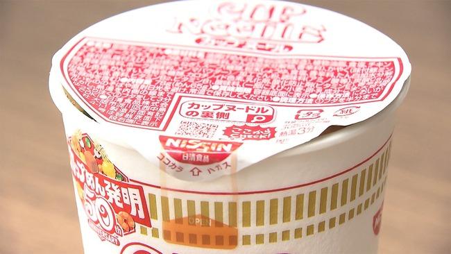 日清 カップヌードル フタ フタ止めシールに関連した画像-01