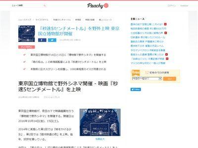 新海誠 映画 秒速5センチメートル 夜間 野外シネマ 上映 星空 屋台 東京国立博物館に関連した画像-02