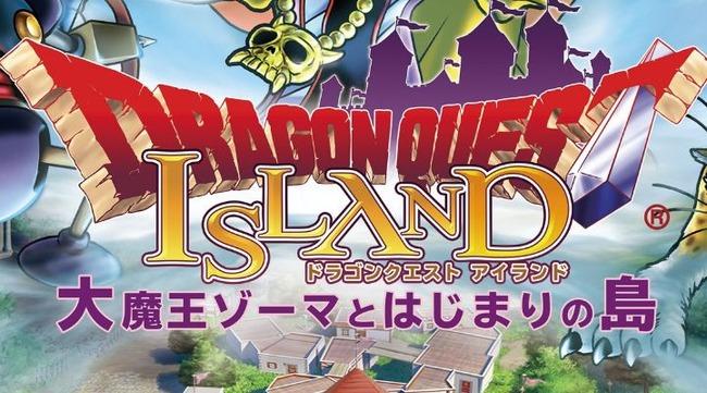 ドラゴンクエスト 大魔王ゾーマとはじまりの島 淡路島に関連した画像-01