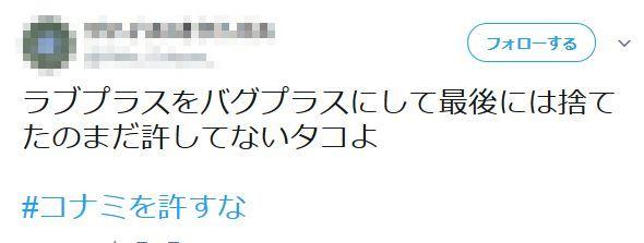 任天堂を許すな コナミを許すな 優しい世界 ヘイト 小島秀夫 コナミ 任天堂に関連した画像-09