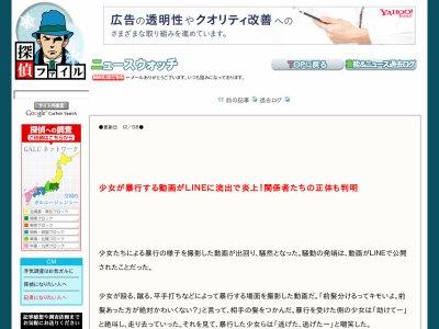 少女 LINE ボコボコ 動画に関連した画像-02