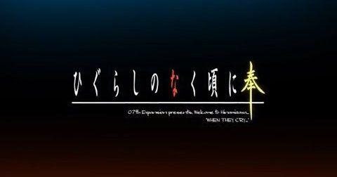 ニンテンドースイッチ版『ひぐらしのなく頃に奉』発売決定!!