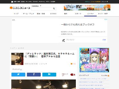 西村博之 ひろゆき キラキラネーム 頭悪い グッとラックに関連した画像-02