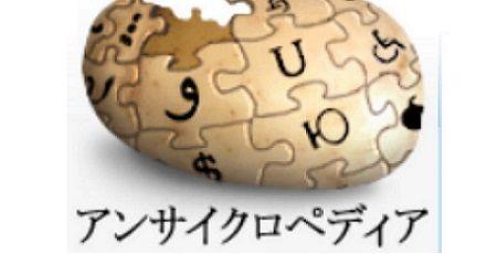 アンサイクロペディア ソース 引用 産経新聞 正論 潮匡人に関連した画像-01
