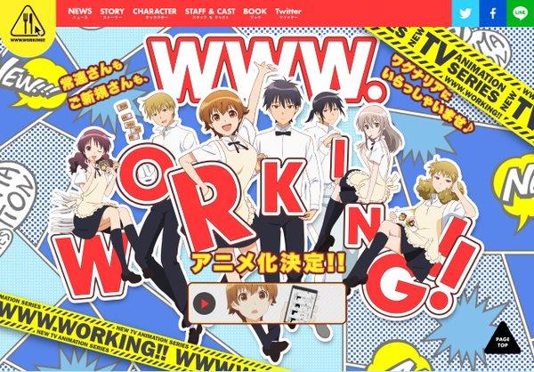 WEB版 WORKING!!  WWW.WORKING!! 高津カリノ 戸松遥 宮越華に関連した画像-01