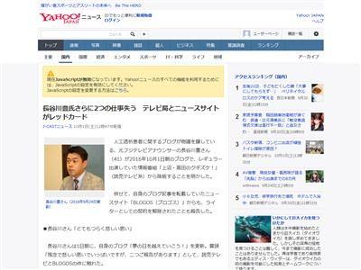 長谷川豊 BLOGOS 契約解除に関連した画像-02