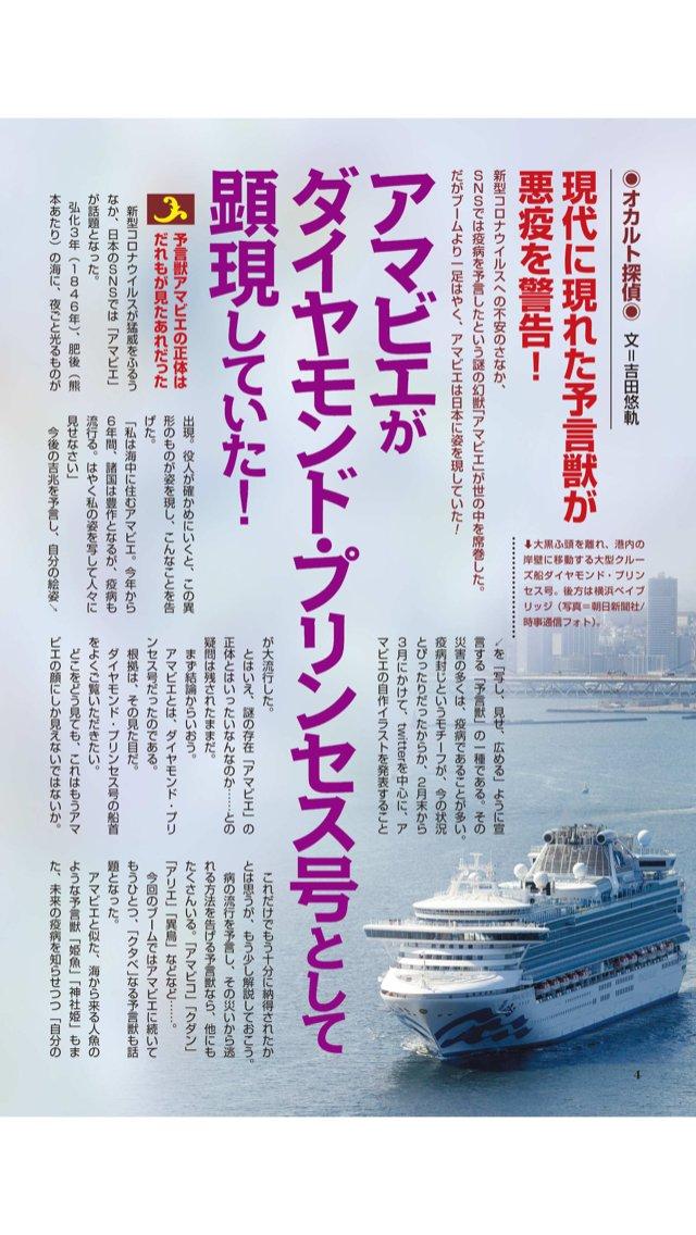ムー アマビエ クルーズ船 ダイアモンド・プリンセス号 顕現に関連した画像-03