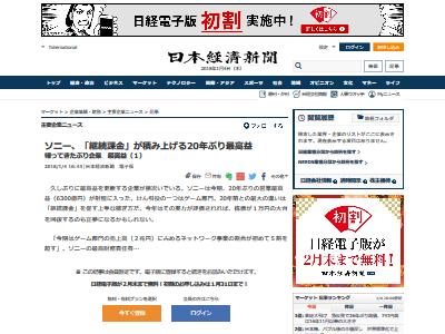 ソニー 営業益 6300億円に関連した画像-02