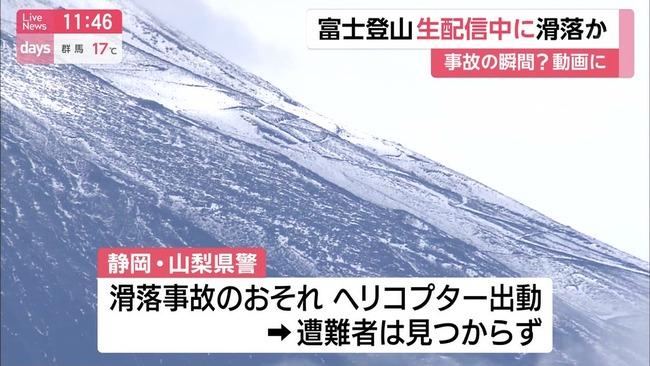 ニコ生 生主 配信者 富士山 滑落 捜索 救助に関連した画像-04