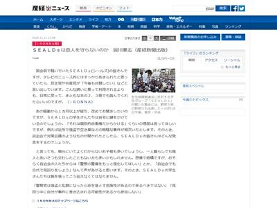 SEALDs 恋人 集団的自衛権 安保法案に関連した画像-02